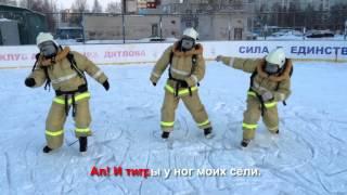 Пожарное караоке. Прикол )))