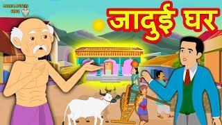 जादुई घर   Hindi Kahaniya   Hindi Moral Stories   Hindi Stories   Magical Stories Hindi