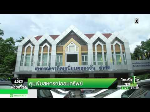 ย้อนหลัง คุมเข้ม สหกรณ์ออมทรัพย์  : ขีดเส้นใต้เมืองไทย | 08-03-60 | ชัดข่าวเที่ยง
