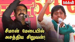 என்னடா ரீல் விட்றீங்க ? சிறுவனின் விளாசல் பேச்சு | Small Boy Kothagiri Tamilavan Thundering Speech