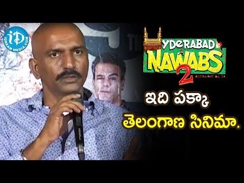 Hyderabad Nawabs 2 ఇది పక్కా తెలంగాణ సినిమా... - Actor RK Mama || IDream Filmnagar