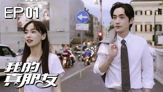 《我的真朋友》第1集(邓伦/朱一龙/Angelababy)【高清无水印版】 欢迎订阅China Zone