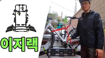 이지랙 트렁크캐리어형 자전거캐리어 K5 후미에 완벽고정 [ 버즈랙 / 파일럿 ]