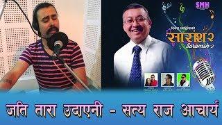 Nepali Song - Jati Tara Udayani By Satya Raj Acharya