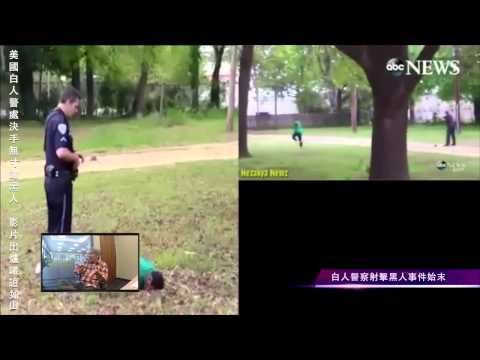 《阿宅反抗軍電台國際新聞》1.美國白人警察「處決」手無寸鐵黑人 影片出爐鐵證如山