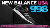 Мужские new balance 998 bgy купить в москве в официальном интернет магазине с быстрой доставкой. Вся размерная сетка кроссовок new balance.
