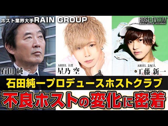 石田純一の教えで不良ホストはどこまで変われたのか!熱血!石田軍団!!(RAIN GROUP)