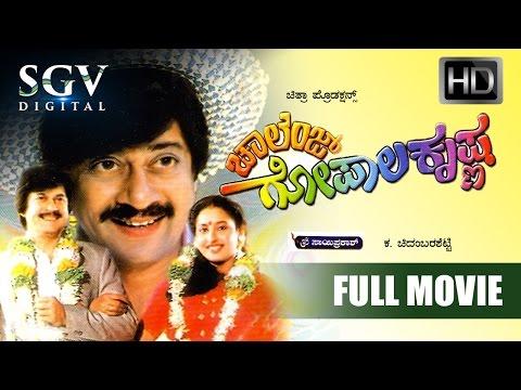 Kannada Movies Full   Challenge Gopalkrishna Kannada Full Movie   Kannada Movies   Ananthnag