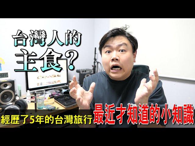 韓國歐巴們也不知道的關於台灣人的主食的小故事