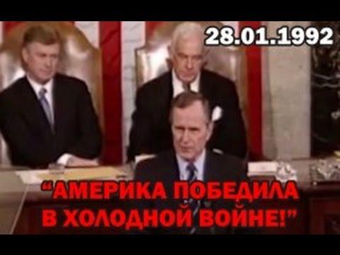 Америка победила СССР в холодной войне! Джордж Буш  28 января 1992 г.
