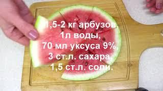 Маринованный арбуз классический рецепт.  Pickled watermelon
