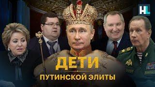 Обнаглевшие дети путинской элиты