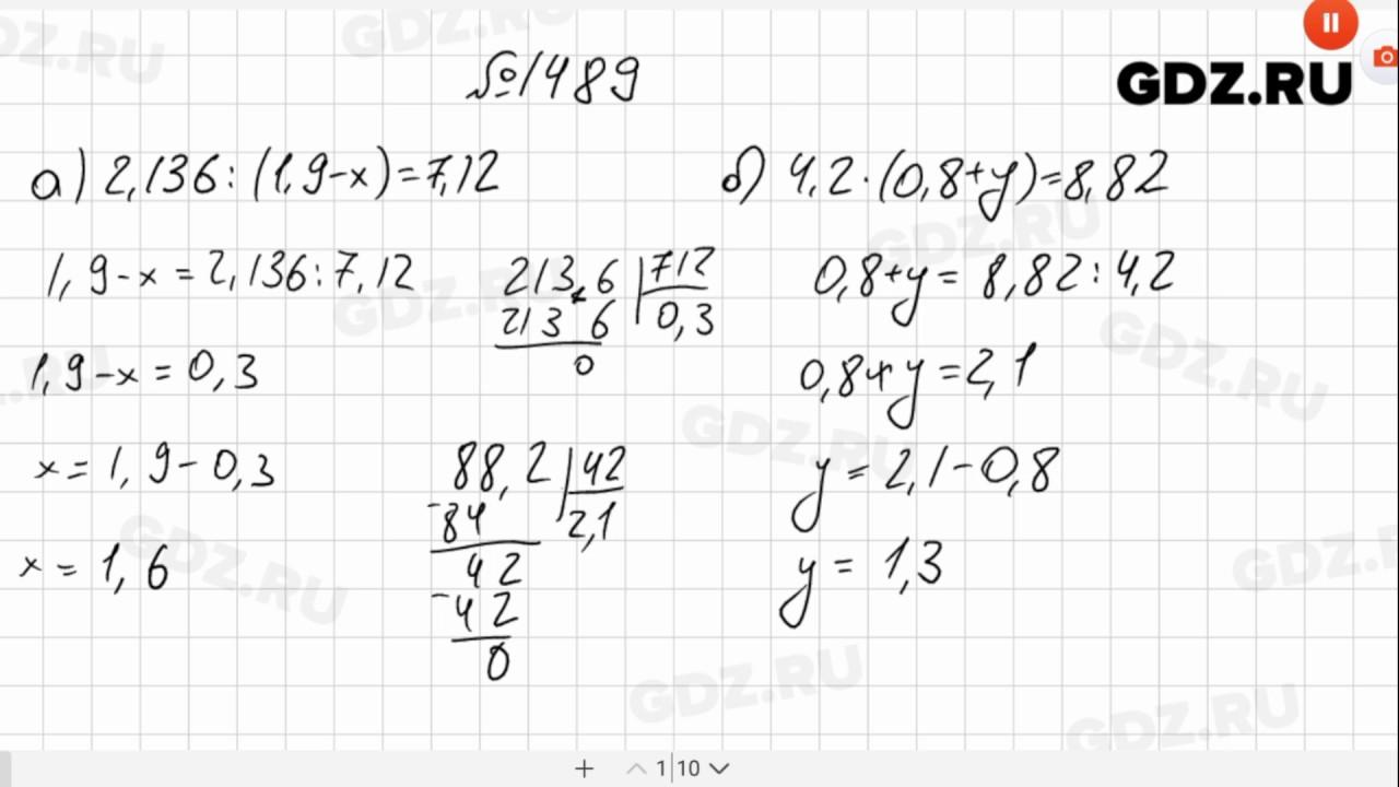 Как сделать математику 5 класс виленкин 1492 116