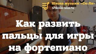 Уроки фортепиано для начинающих. Как развить пальцы для игры на фортепиано