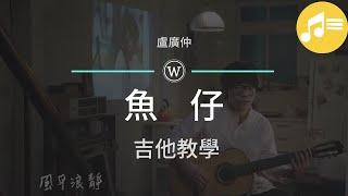 盧廣仲-魚仔 [吉他譜]