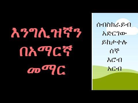 እንግሊዝኛን በአማርኛ መማር, Learn English Through Amharic thumbnail