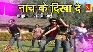 Rajasthani DJ Song 2017   Nach Ke Dikha De   Marwadi Dance Song   Sanwari Bai   Shree Cassette