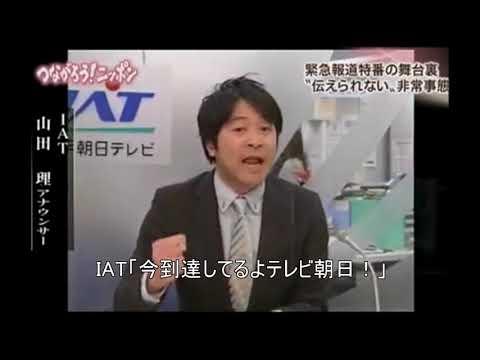 東日本大震災の時のテレ朝はどんなに無能だったか
