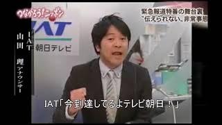 東日本大震災の時のテレ朝はどんなに無能だったか thumbnail