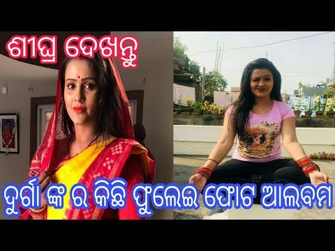 Durga Photo Album | Taranga | Odia Seriel | Durga Heroin | Arpita Kar |