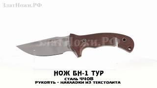 Нож БН-1 Тур (440В, накладки из текстолита)