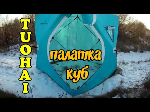 Обзор зимней трехслойной палатки куб TUOHAI. Overview Of Tuohai Winter Three-layer Tent. Full HD.