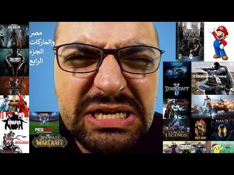 مصر والماركات الجزء الرابع