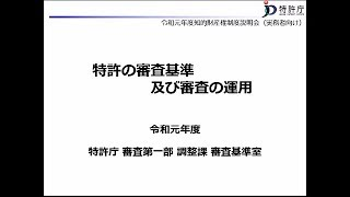 動画 令和元年度知的財産権制度説明会(実務者向け) 2. 特許の審査基準及び審査の運用