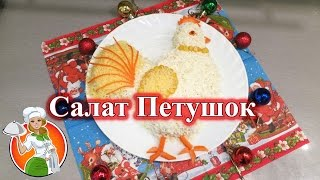 Новогодний Салат Петушок 2017 рецепт