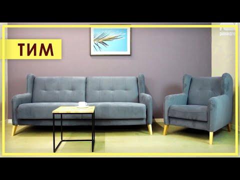 ДИВАН «ТИМ». Обзор дивана Тим от Пинскдрев в Москве