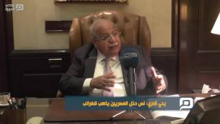مصر العربية | يحي قدري: نص دخل المصريين يذهب للضرائب