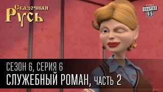 Сказочная Русь, 6 сезон, серия 6 | Служебный роман, часть 2 | С 8-ым марта!