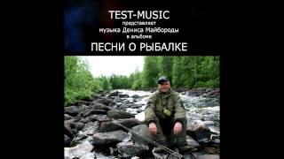 Песня о рыбалке.Test-Music
