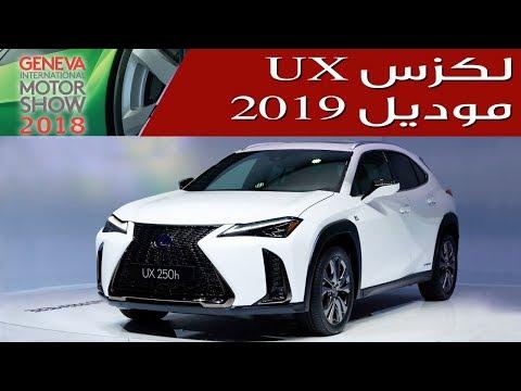 2019 Lexus UX لكزس يو إكس 2019 | سعودي أوتو