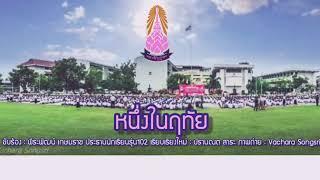 เพลง หนึ่งในฤทัย คาราโอเกะ (Backing Track) Unofficial Version 2020 #โรงเรียนนารีนุกูล #อุบลราชธานี