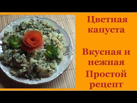 Блюда из цветной капусты — 56 рецептов с фото. Как
