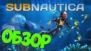 Обзор игры Subnautica
