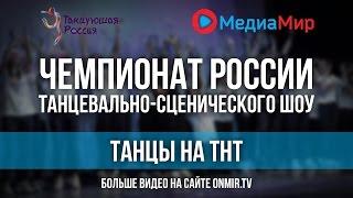 Танцующая Россия | 8.05.2016 | Влад Нестерович