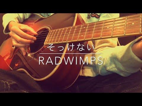 そっけない/RADWIMPS 弾き語り