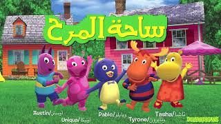 Download Arabic Intro Backyardigans Mp3