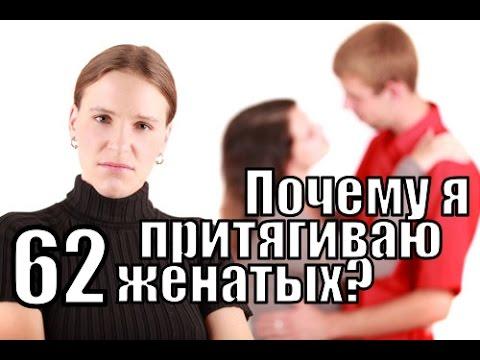 саит знакомств женатых