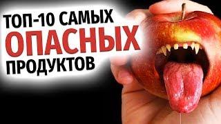 ТОП-10 самых ОПАСНЫХ И ЯДОВИТЫХ продуктов  мире. Опасная еда - что нельзя есть человеку?