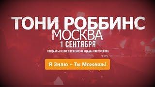 Едем на выступление Тони Роббинса в Москве ВМЕСТЕ!