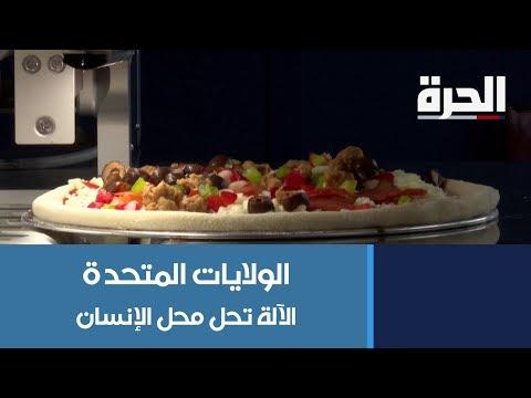 الغزو التكنولوجي.. إنسان آلي يصنع 300 بيتزا في الساعة ويحقق رقما قياسيا  - 11:54-2019 / 10 / 10