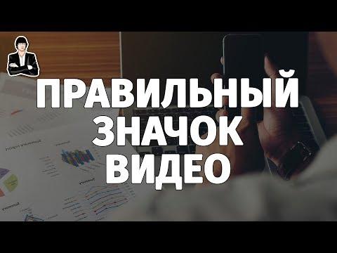 Как сделать значок для видео | Картинка или превью для видео