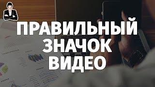 Правила создания превью для видео на YouTube. Как сделать хороший значок видео. Картинка для видео