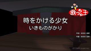 【カラオケ】時をかける少女/いきものがかり 時をかける少女 検索動画 43