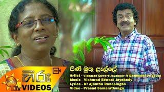 Pini Muthu Lelle - Edward Jayakody ft Dambulani De Soysa | [www.hirutv.lk] Thumbnail