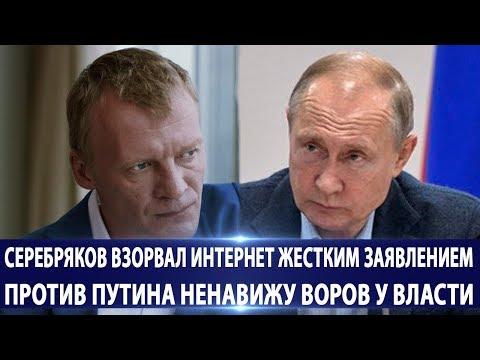 Сергей Серебряков взорвал интернет жестким заявлением против власти ненавижу воров