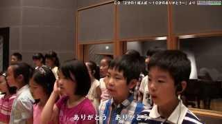 2分の1成人式の歌> 「10才のありがとう」 作詞:小野山千鶴 作曲:磯村...